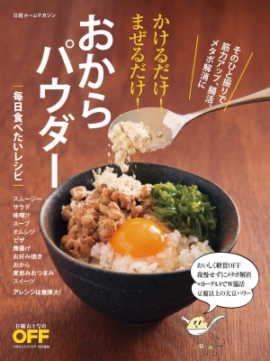 朝 イチ 料理 レシピ